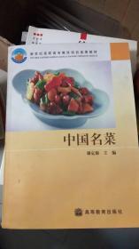 中国名菜(带光碟)