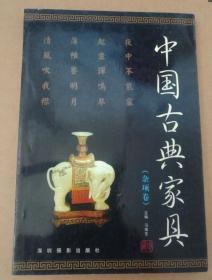 正版:中国古典家具(杂项卷)