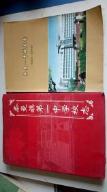 奈曼第一中学校志和校友录【2本合售】1953-2003