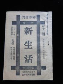民国8年《新生活》第十二期一册   早期共产主义启蒙期刊