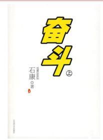 奋斗(下部) 石康 百花洲文艺出版社 9787807422778