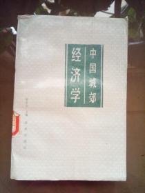 中国城郊经济学.【一版一印 馆藏】