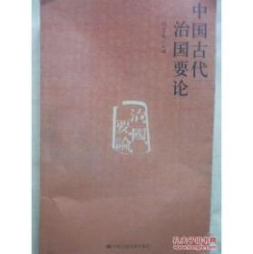 中国古代治国要论