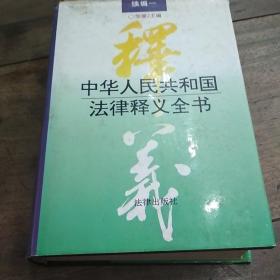 中华人民共和国法律释义全书.续编一