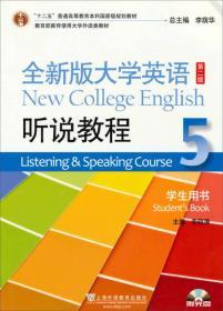 """""""十二五""""普通高等教育本科国家级规划教材·全新版大学英语5:听说教程(学生用书)(第2版)"""