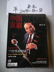 中国京剧 2012年第1,12期