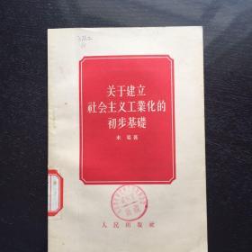 关于建立社会主义工业化的初步基础(1956年)