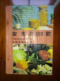 家常菜300款