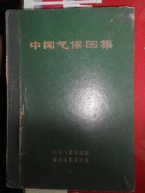 中国气像图集【精装16开 一版一印】