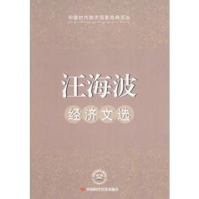 汪海波经济文选