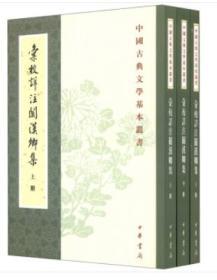 汇校详注关汉卿集(套装三册)