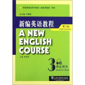 新编英语教程3(学生用书)(第3版)
