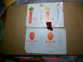 烟标 --  丝绸之路+金龙--拆包标 2枚合售