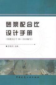 砂浆配合比设计手册(依据JGJ/T98-2010编写)9787112155248苏德利/中国建筑工业出版社/蓝图建筑书店