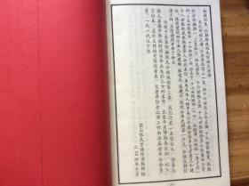 建水团山张氏合族族谱