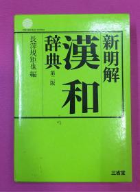 新明解汉和词典(第二版)