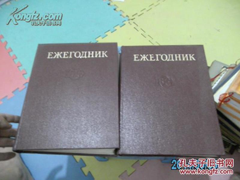 EЖЕГОДНИК 1981   1981年年报  ЕЖЕГОДНИК 1983  1981年年报  精装两本和售  货号H1