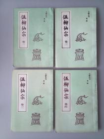 伍柳仙宗(古典气功精粹)