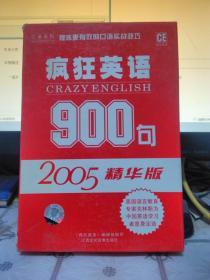 疯狂英语900句2005精华版(磁带版)(1书+4磁带)