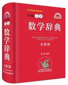 多功能小学数字辞典(全新版)