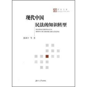 百家文库:现代中国民法的知识转型