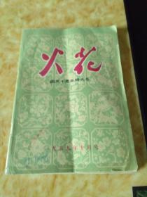 火花1959.10