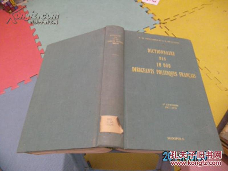dictionnaire des 10000 dirigeants politiques francais  精装16开   货号H3
