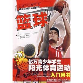 青少年球类运动技巧:篮球