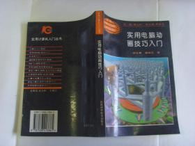 实用计算机入门丛书  实用电脑动画技巧入门