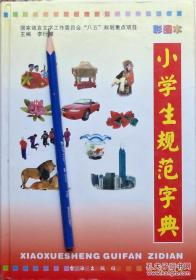 小学生规范字典(彩图本)