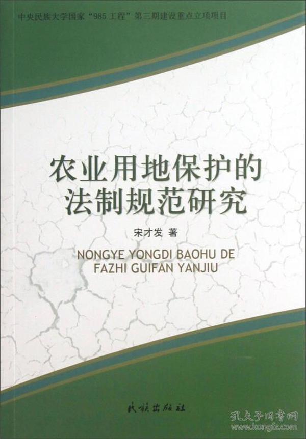 农业用地保护的法制规范研究
