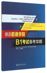 德语歌德学院B1考试备考攻略