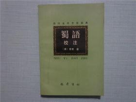 蜀语校注(四川古代方言词典)