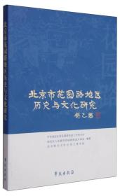 北京市花园路地区历史与文化研究