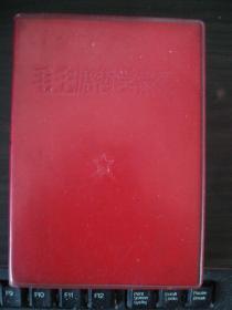 毛主席哲学语录(64开红塑封 内附主席像 林题 尾页有四句林语录)