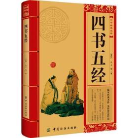 中华经典必读:四书五经