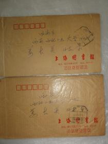 上海图书馆信封二个