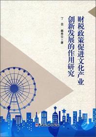 财税政策促进文化产业创新发展的作用研究