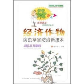 经济作物病虫草害防治新技术。