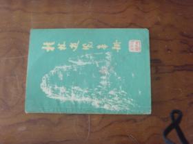 【桂林游览手册