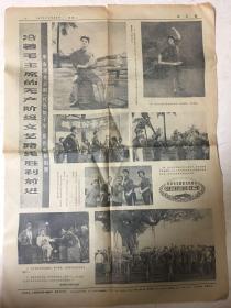 1972年5月30日文汇报第四版:红色娘子军剧照