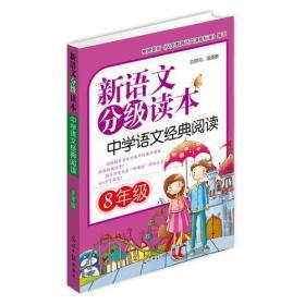 新语文分级读本:中学语文经典阅读·8年级