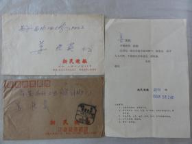 上海新民晚报信封二个
