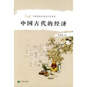 K (正版图书)中国古代的经济