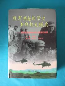 从郭兴福教学法到科技大练兵—我军军事训练改革与发展访谈录(大32开)精装本