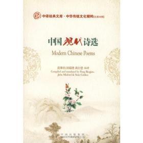 中国现代诗选(英汉对照)