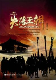失落王朝(第1部):边城孤儿