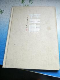 粹玉集(精装16本 铜版纸全彩印)毛笔签名钤印本