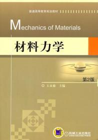 材料力学 第2版 9787111338895 王永廉 机械工业出版社