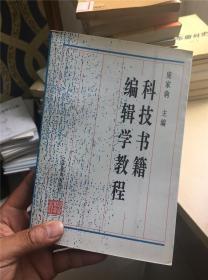 出版学概论,出版社的经营管理,著作权法概论,社科中文工具书使用,图书发行教程,科技书籍编辑学教程;六本合售N-1